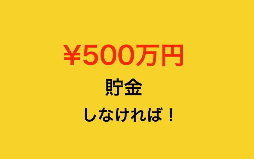 ブログ500万円.001